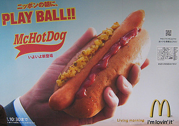 Amazing The McHotDog Is A Hot Dog Available At McDonaldu0027s In Japan.